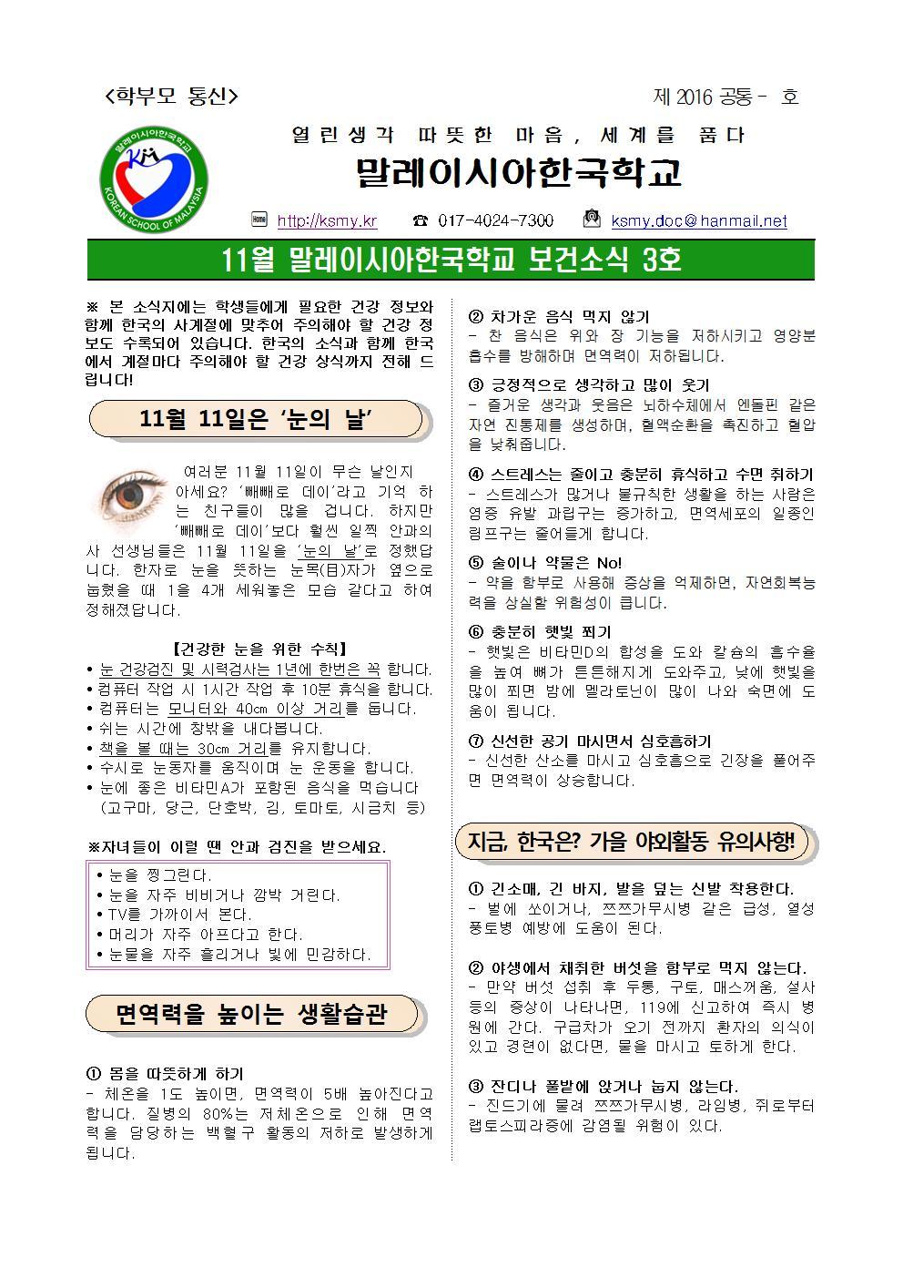 11월 보건소식지 가정통신문001.jpg