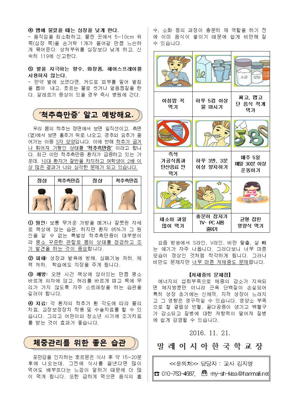 11월 보건소식지 가정통신문002.jpg