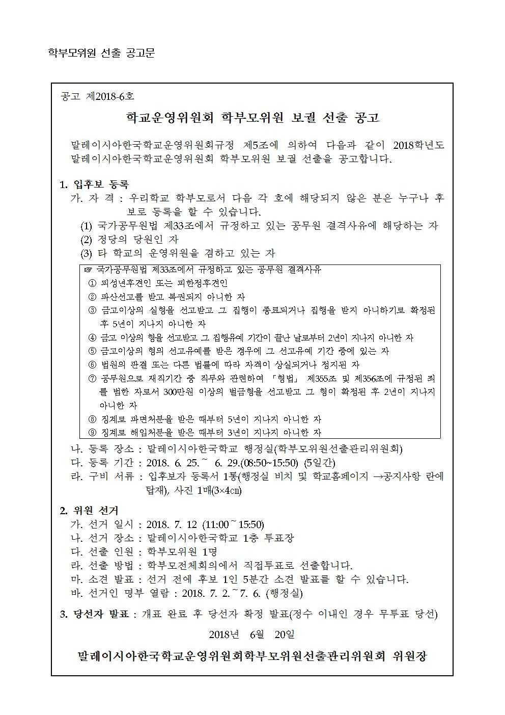 (가초-2018-26호)학교운영위원회보궐선거홍보002.jpg