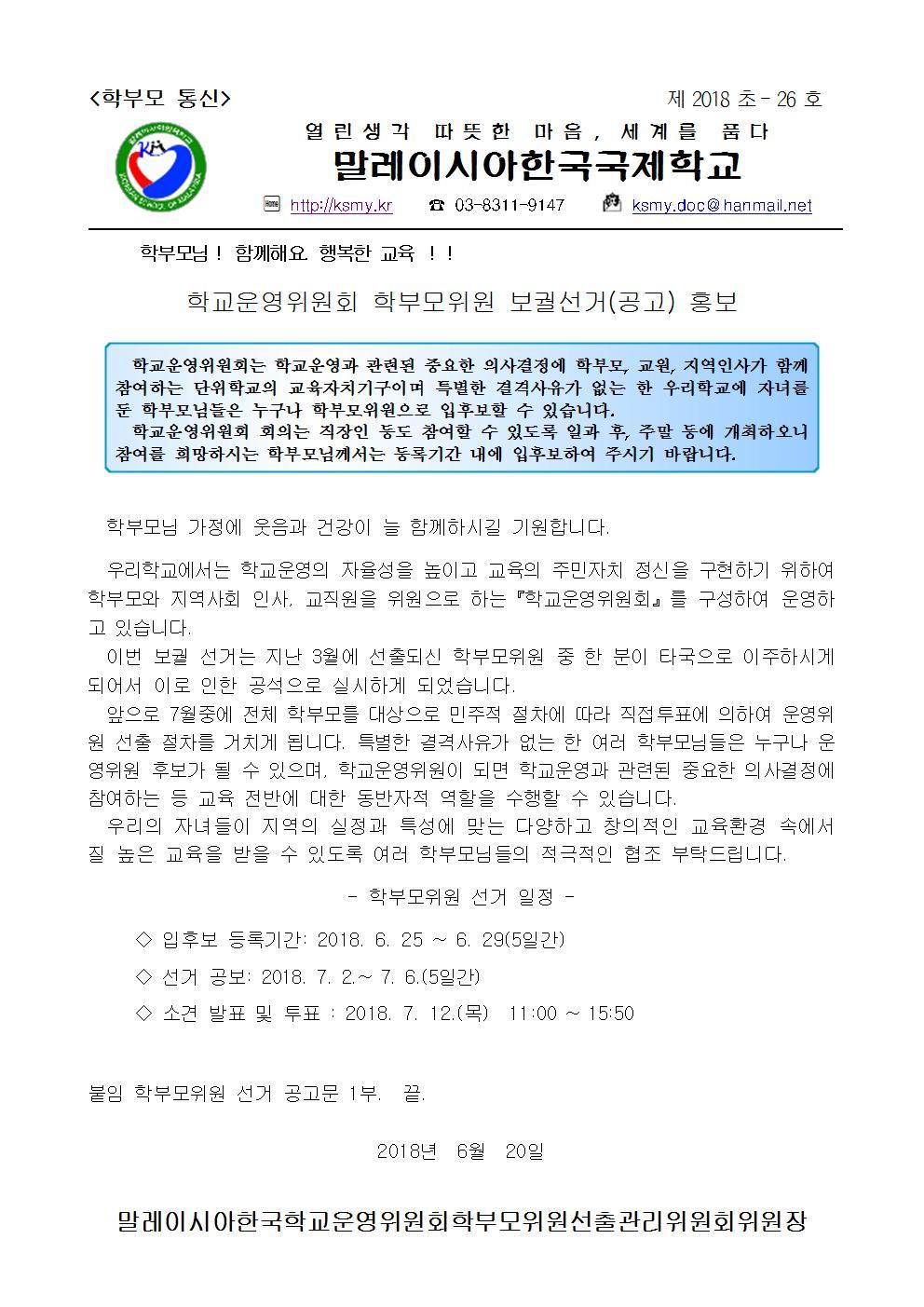 (가초-2018-26호)학교운영위원회보궐선거홍보001.jpg