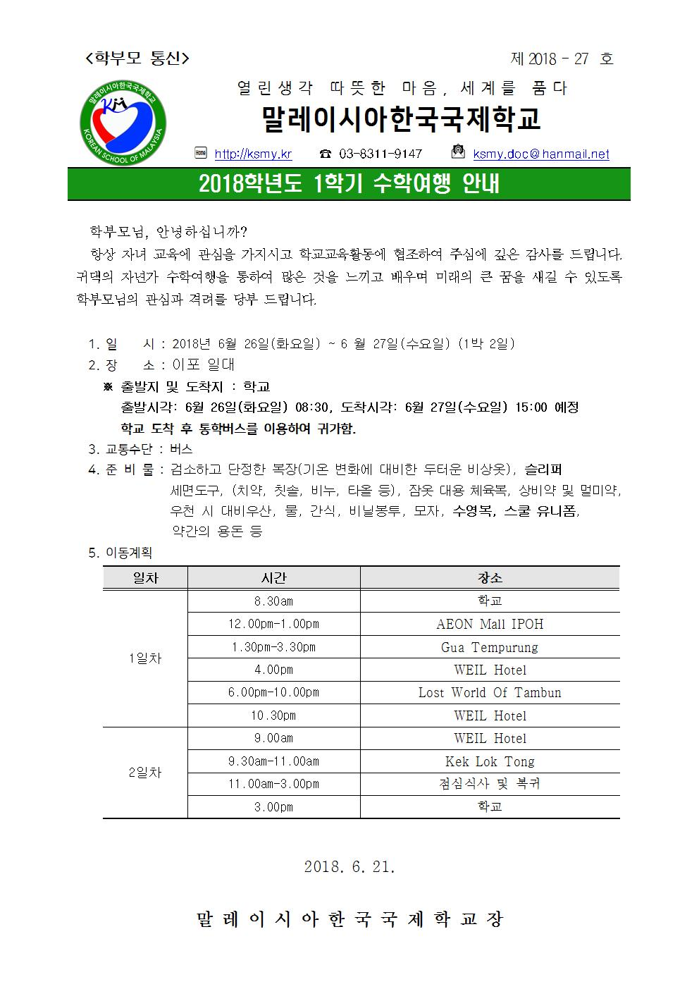 2018 수학여행안내 가정통신문001.jpg