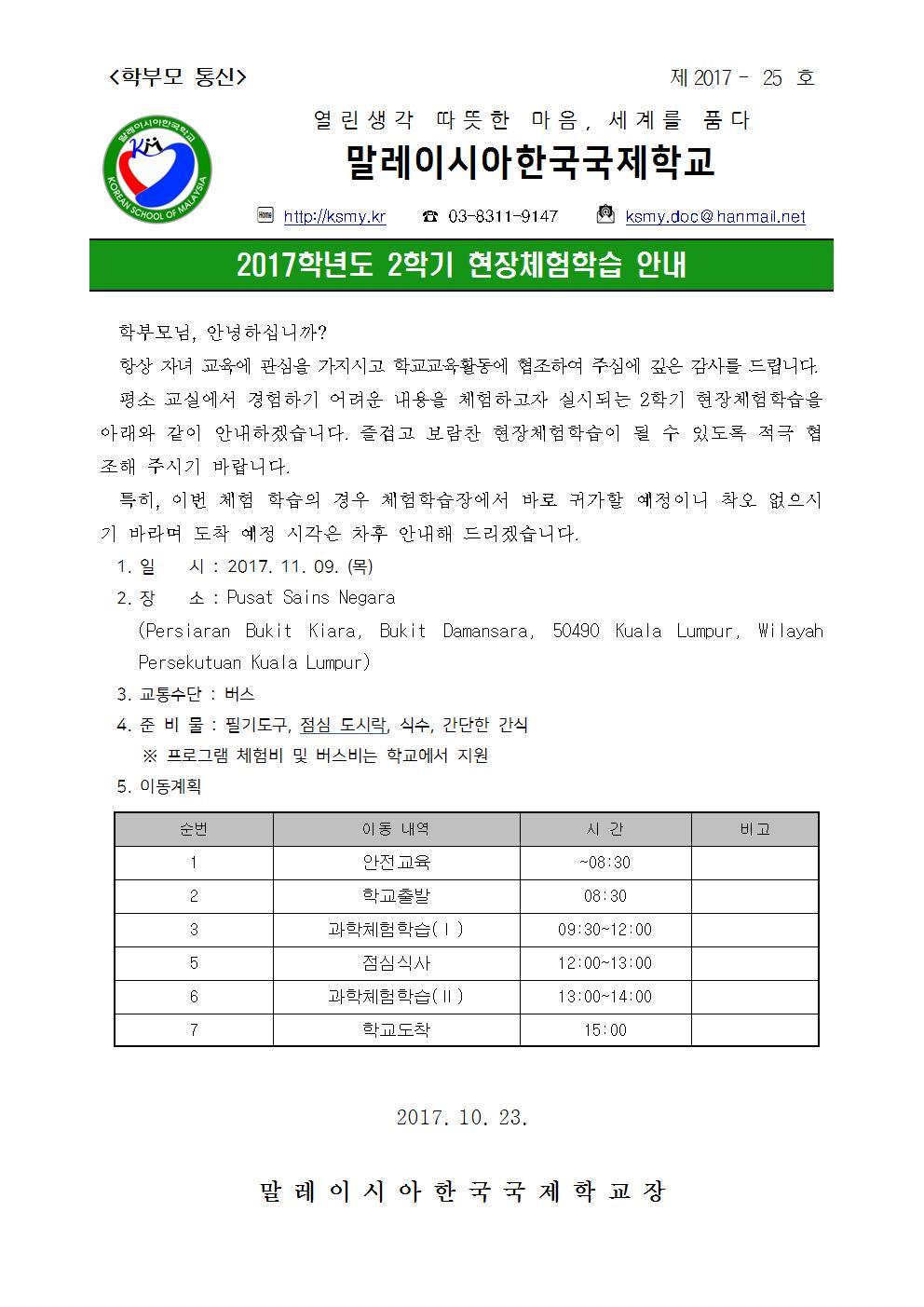 2017 2학기 현장체험 가정통신문001.jpg