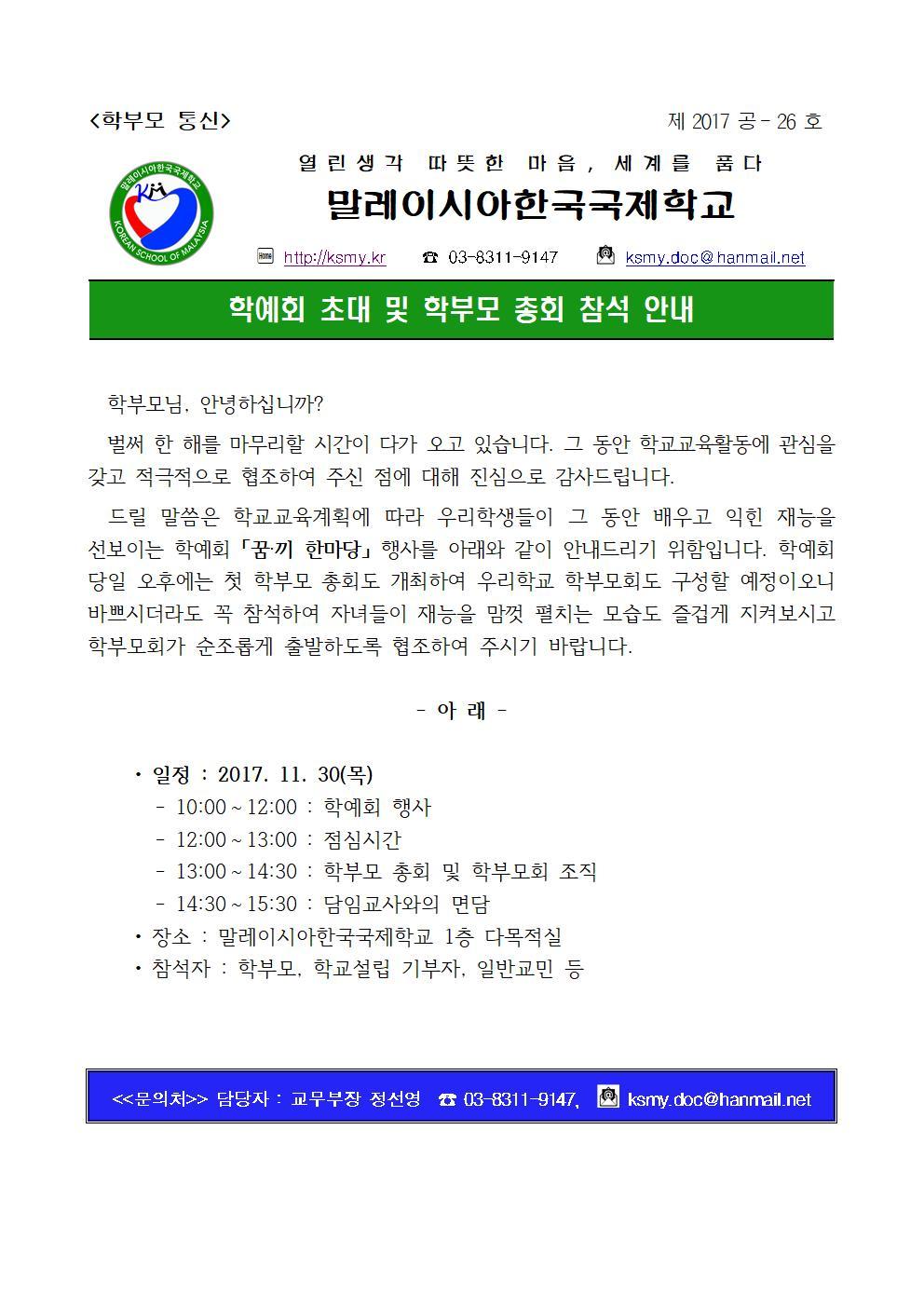 2017 11 06 학예회 안내장_(가정통신문).jpg