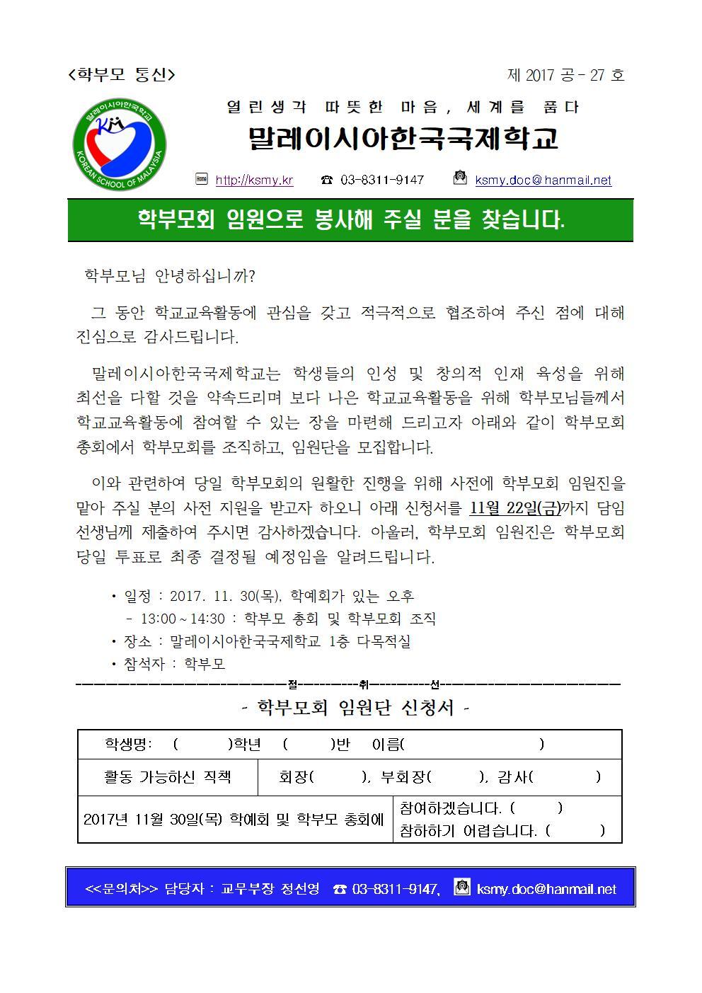 (가통 2017 공-27)_학부모회 총회 및 임원단 모집 안내001.jpg