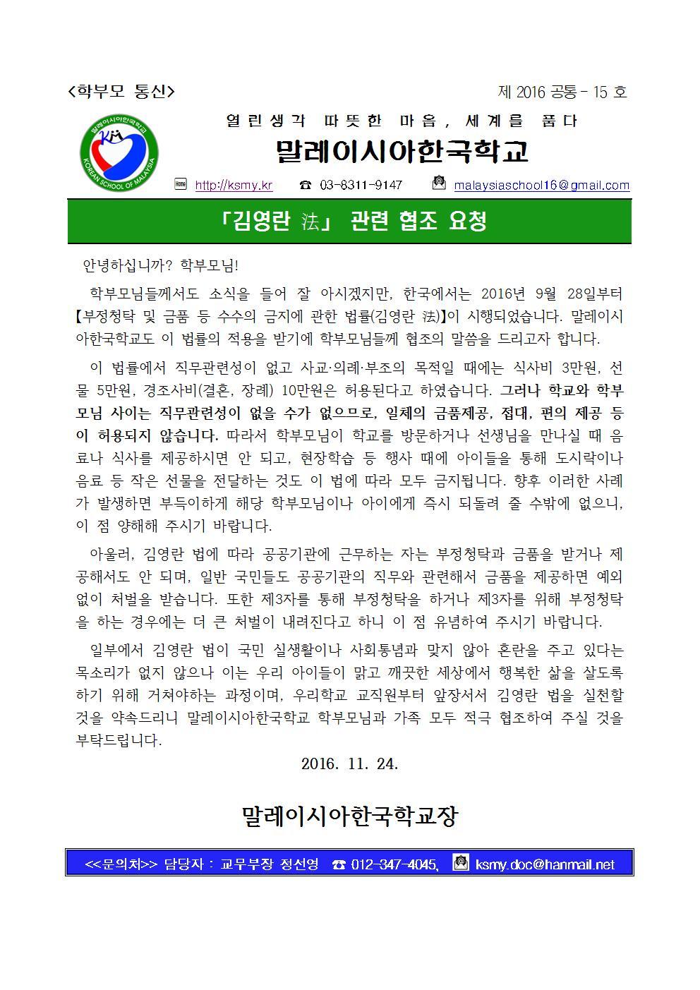 (가통-2016-15) 김영란법 관련 학부모님 협조 요청001.jpg