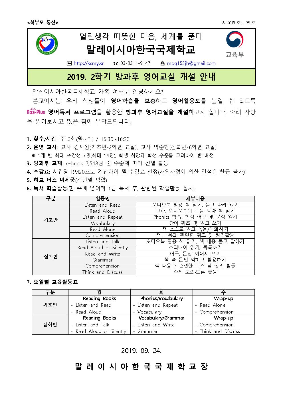 2019. 2학기 방과후 영어교실 개설 안내001.png