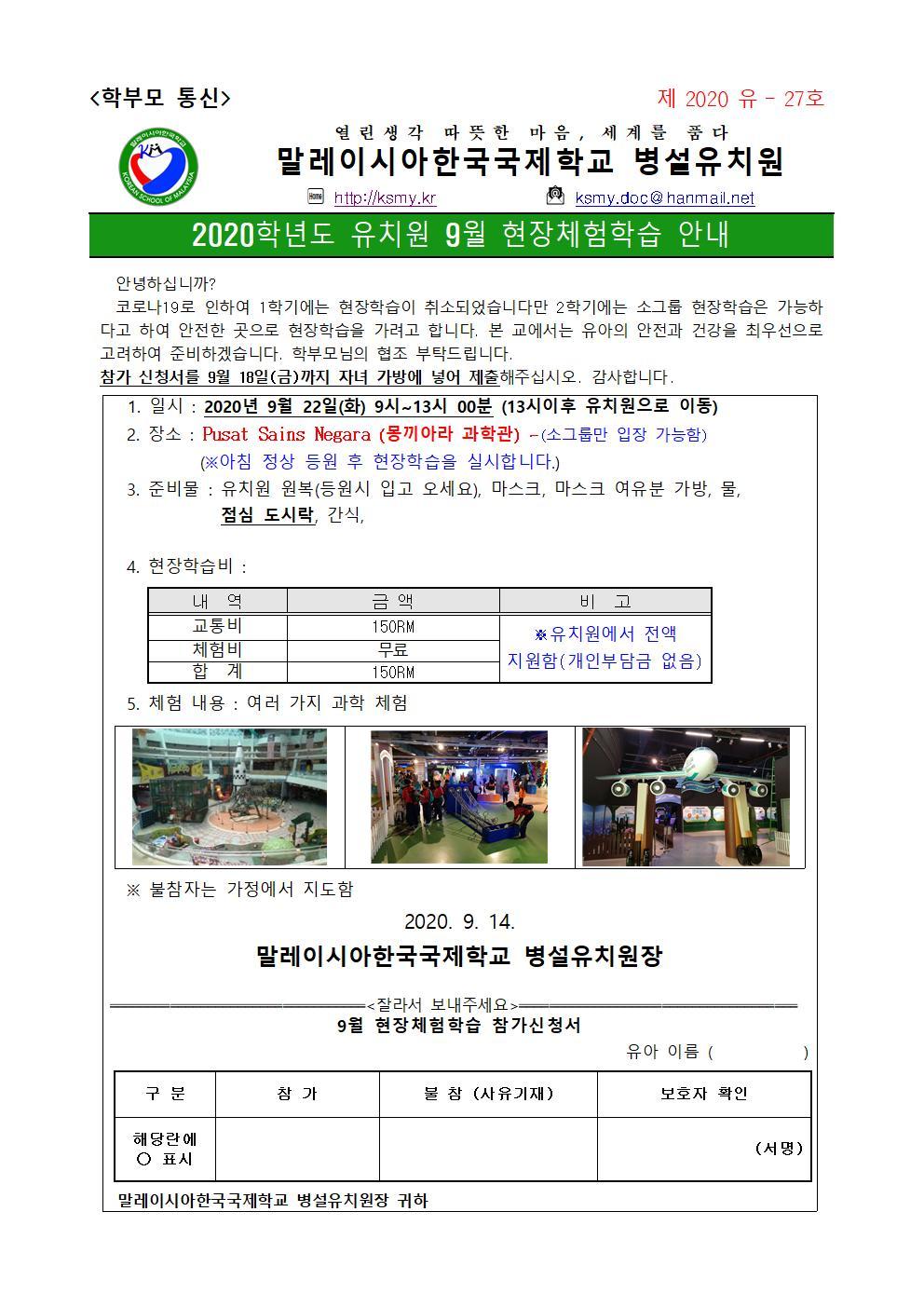유치원 현장학습(9월).jpg