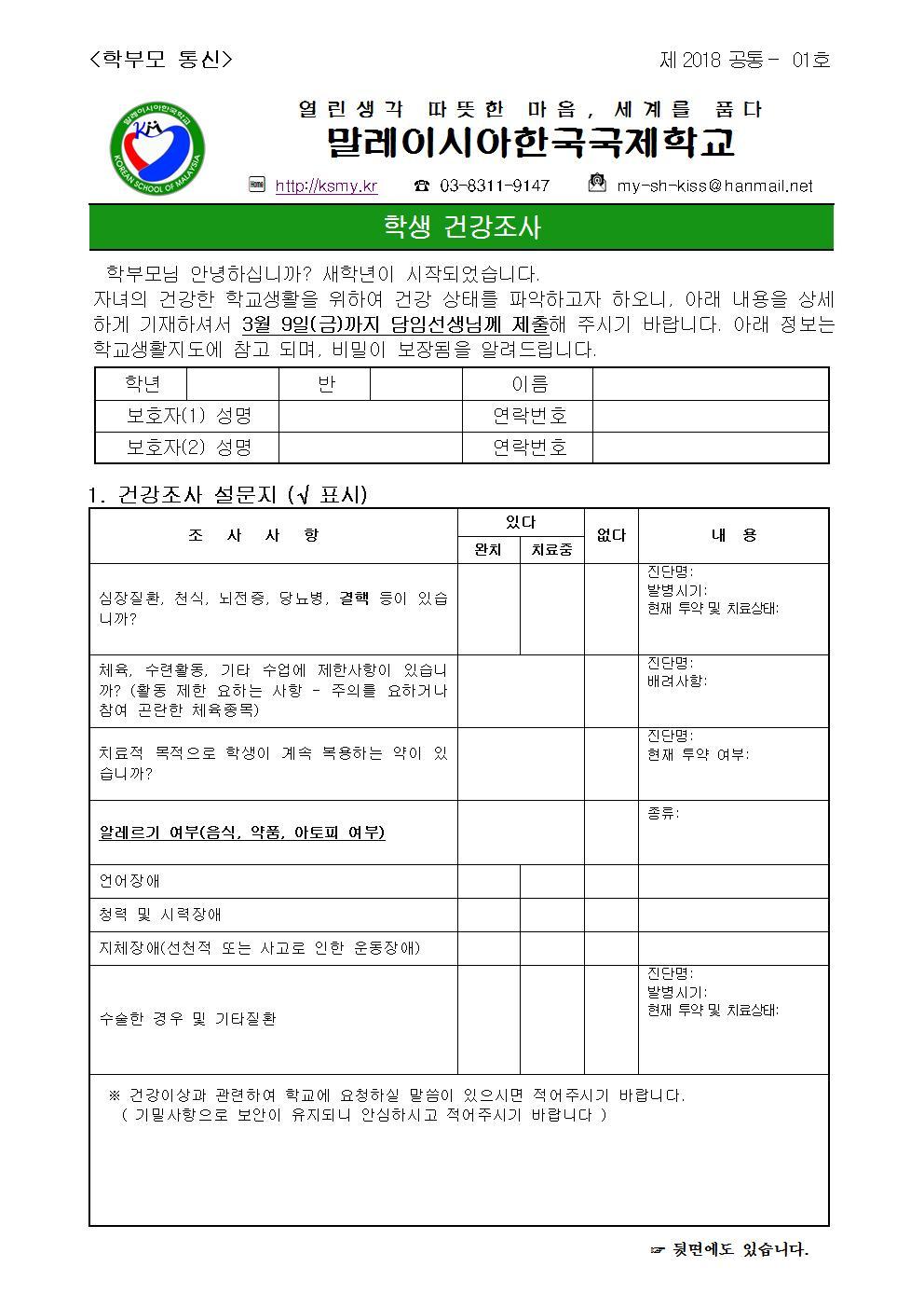 [가통]건강조사서(신입생재학생통합)-2018년3월2일001.jpg