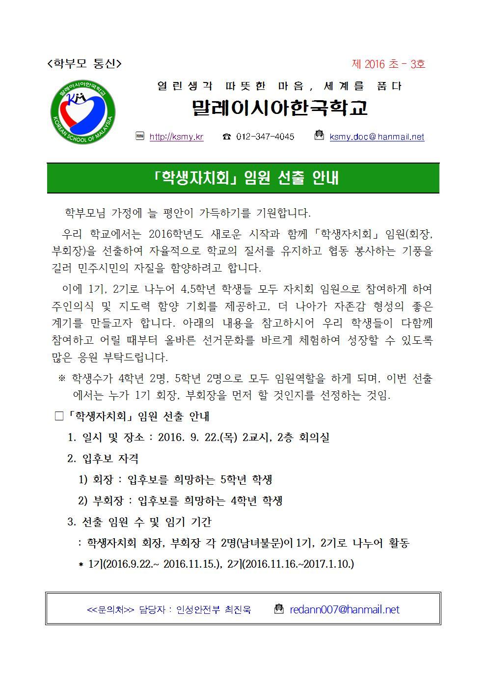 제2016 초-3호 가정통신문001.jpg