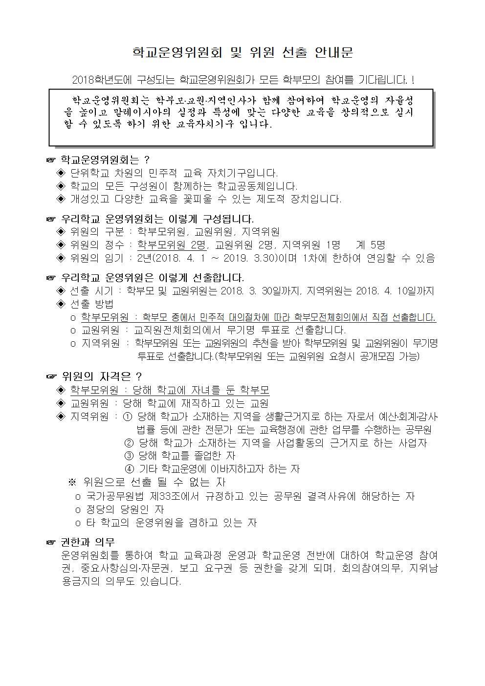 (가초-2018-04호)학교운영위원회홍보002.jpg