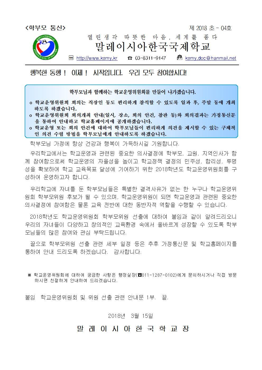 (가초-2018-04호)학교운영위원회홍보001.jpg
