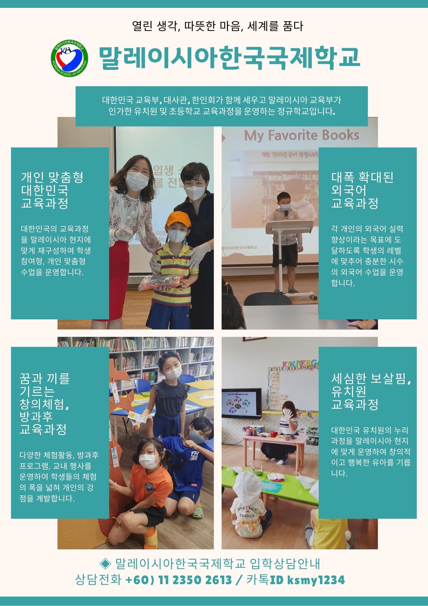Teal Simple Primary School Newsletter (1).jpg