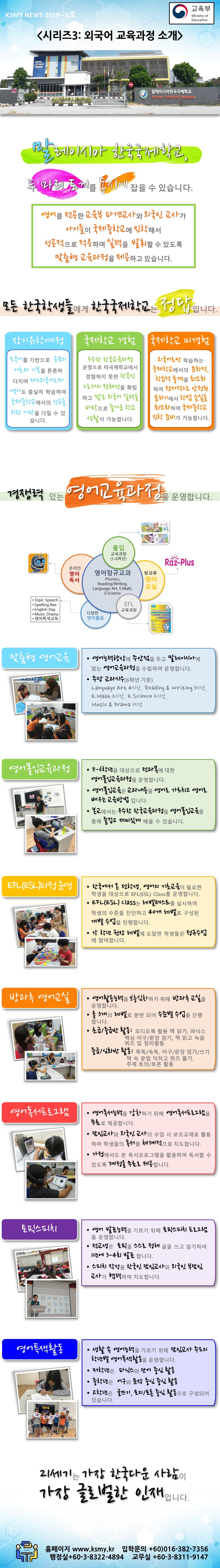 초등 외국어교육과정 소개 홍보6.jpg