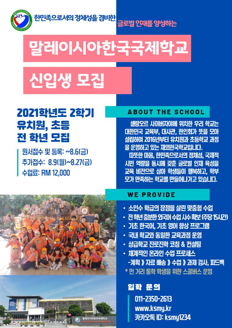 입학홍보_20210722.png