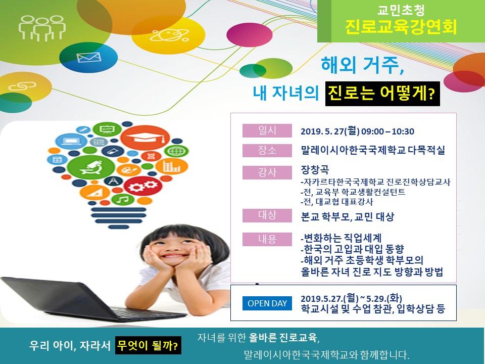 진로교육강연회_3.jpg