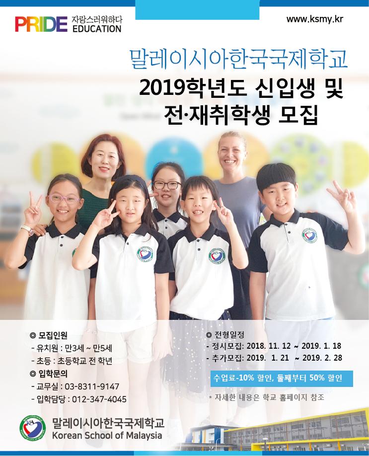 2019학년도 학생모집 홍보자료.jpg