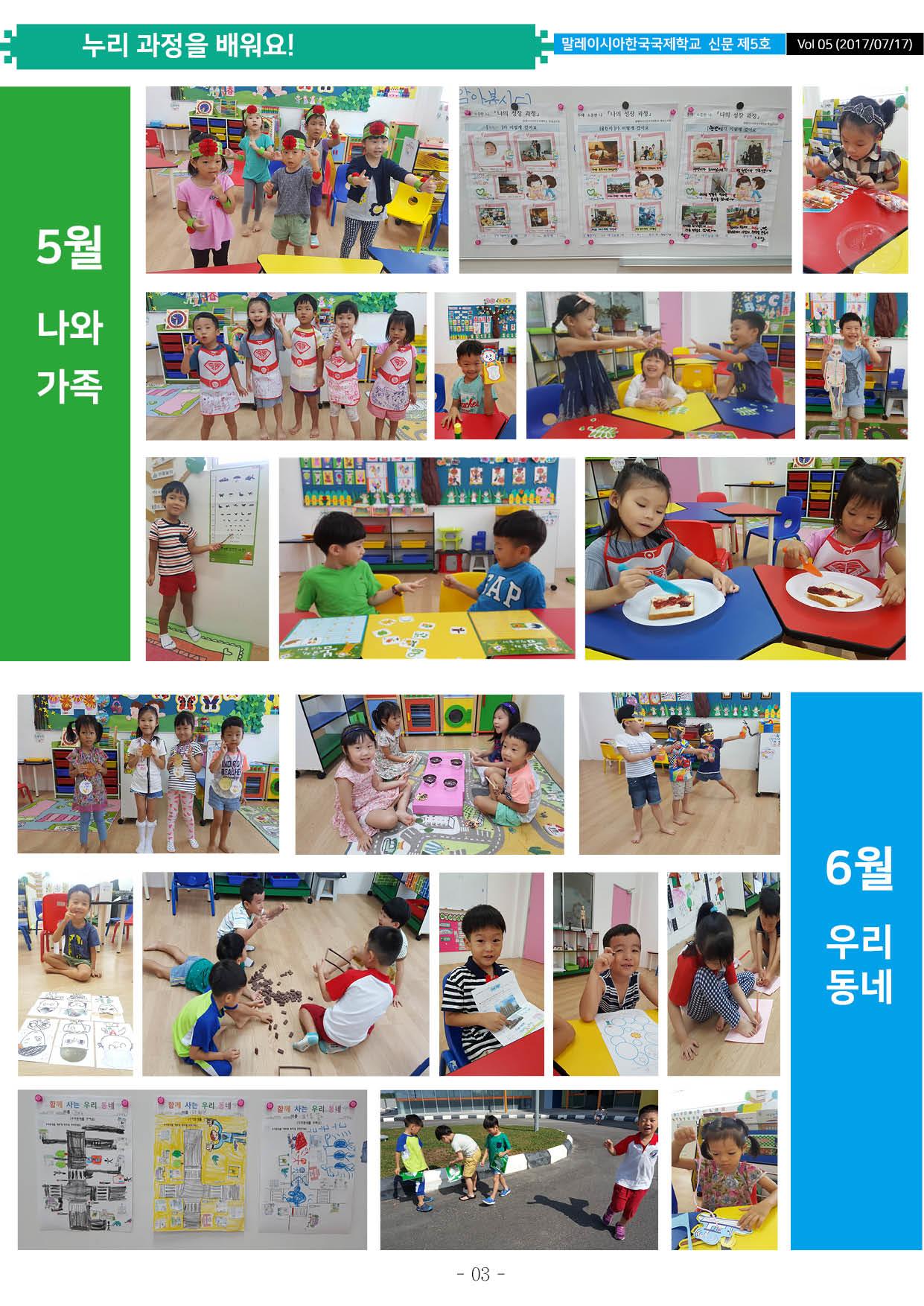 KSMY News Vol 05_3.jpg