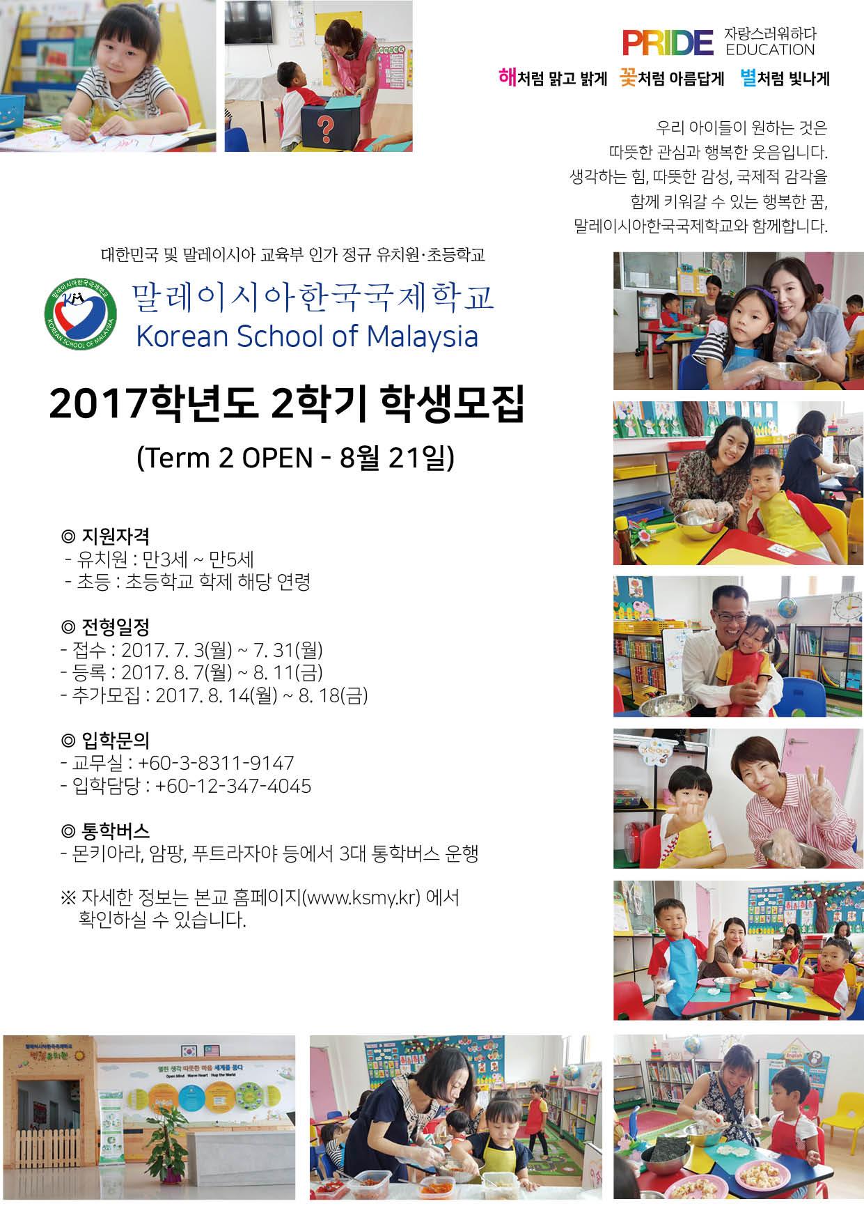 KSMY News Vol 05_8.jpg