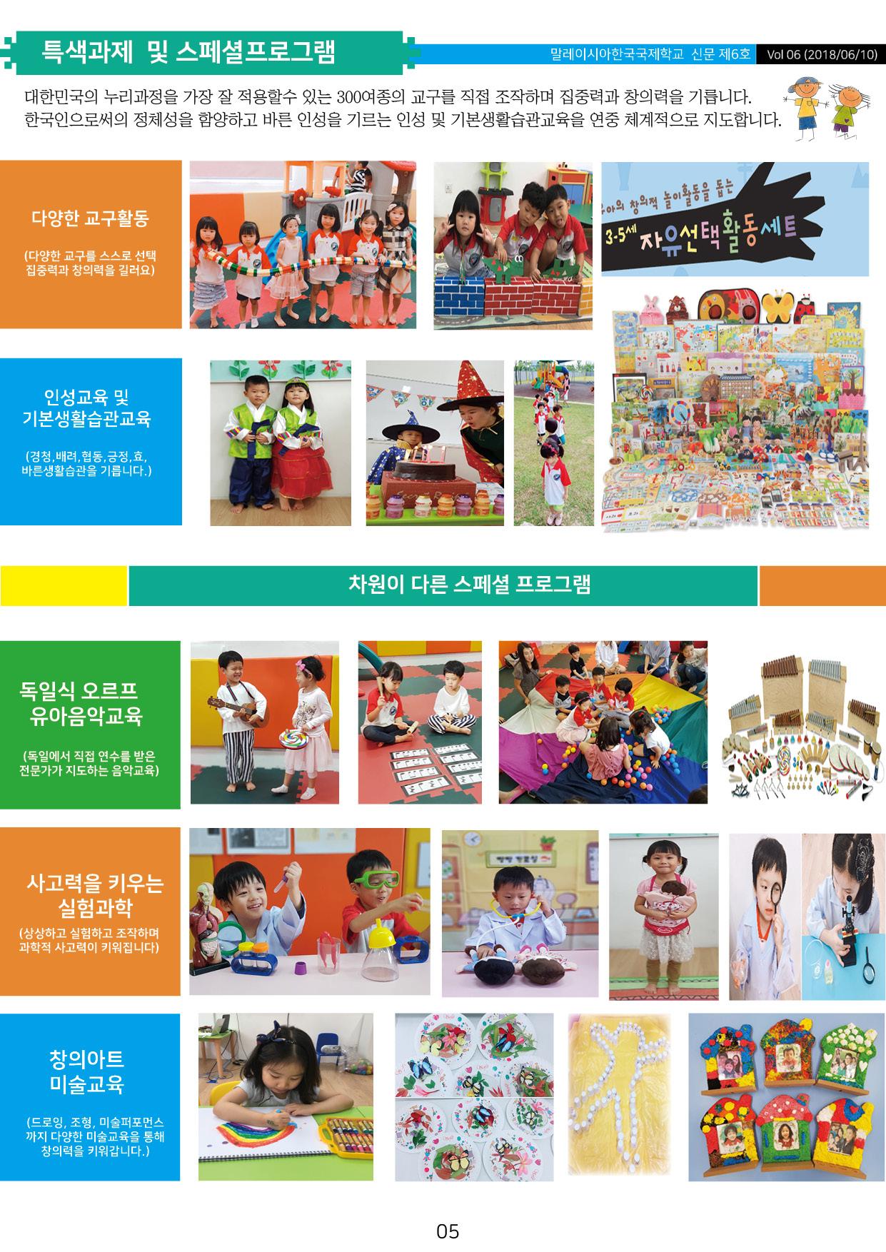 KSMY News Vol 065.jpg