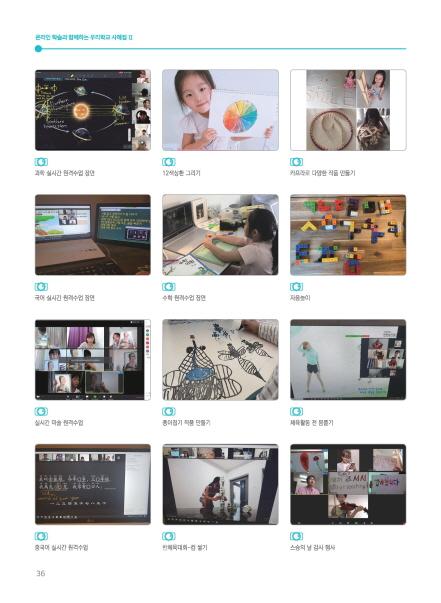 [꾸미기]온라인 학습과 함께 하는 우리 학교.pdf-36.jpg