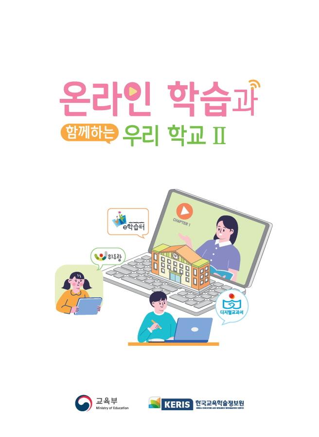 [꾸미기]온라인 학습과 함께 하는 우리 학교.pdf.jpg