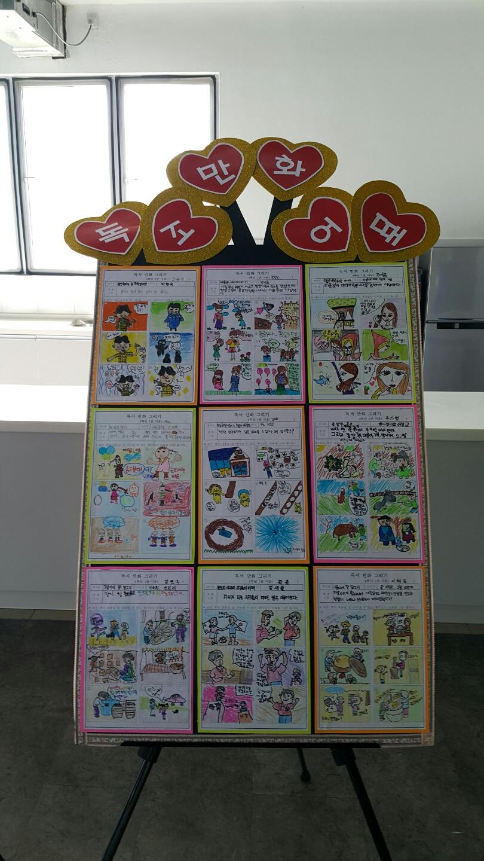 4학년 독서만화 그리기.jpg