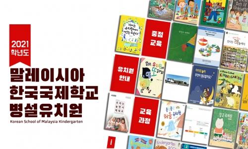 병설유치원 홍보(온라...