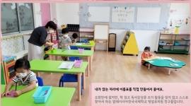 유치원 등원수업 시작