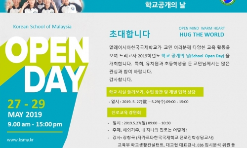 School Open Day 2019