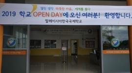 School Open Day