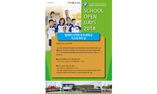 2018 School Open Day