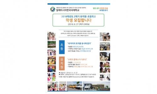 2018 2학기 학생 모집